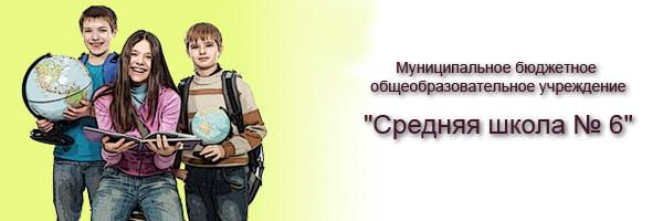 СШ № 6 г. Майкоп